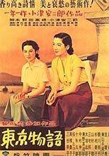 Film poster for Tokyo Story
